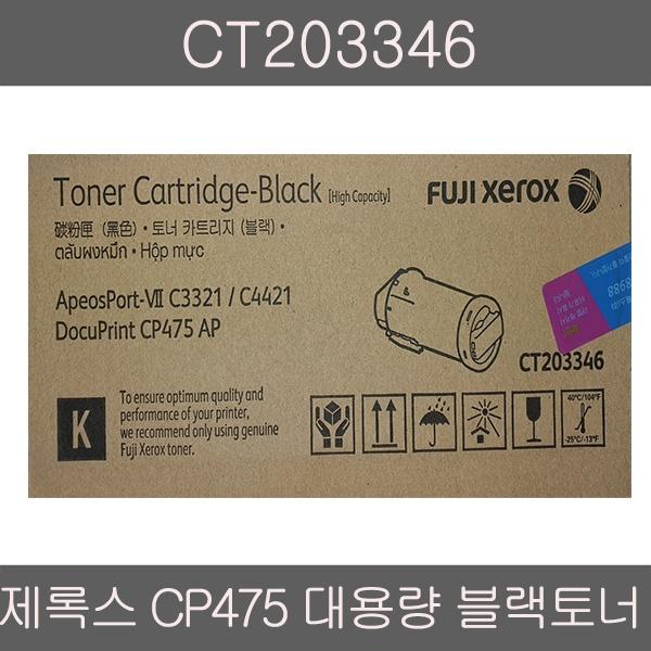 정품토너 CT203346 검정 (DP CP475 AP/15K)