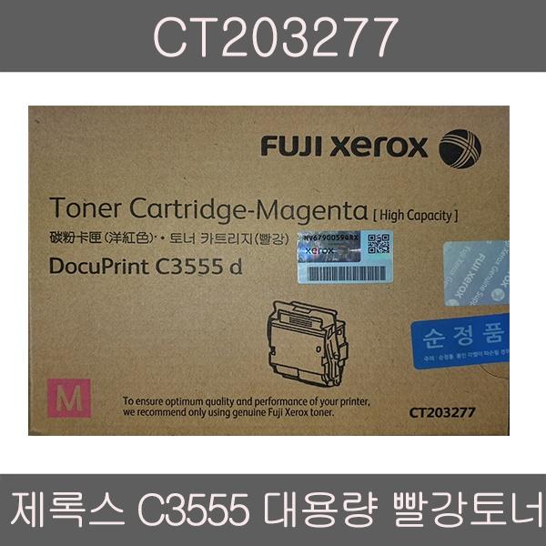 정품토너 CT203277 빨강 (DP C3555d/10K)