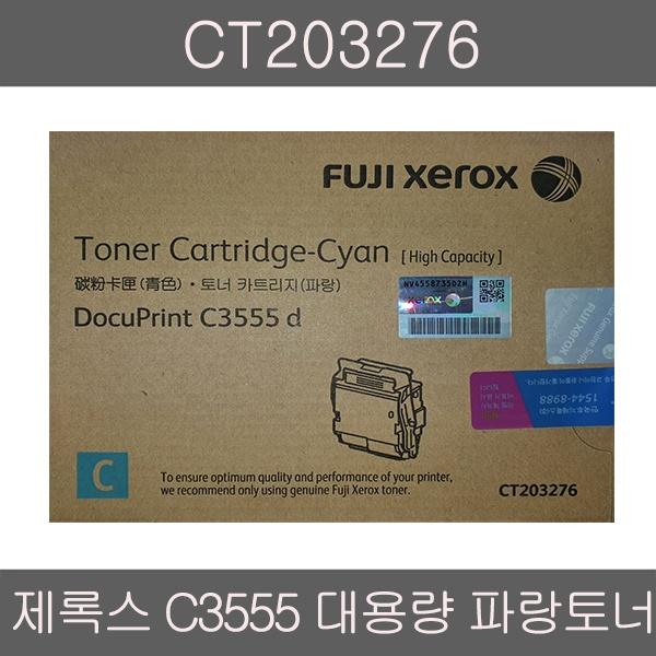 정품토너 CT203276 파랑 (DP C3555d/10K)