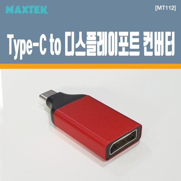 맥스텍 USB3.1 C타입 to DP 컨버터, 오디오 지원 [MT112]