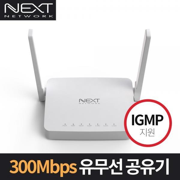 이지넷 NEXT-606N (유무선공유기)