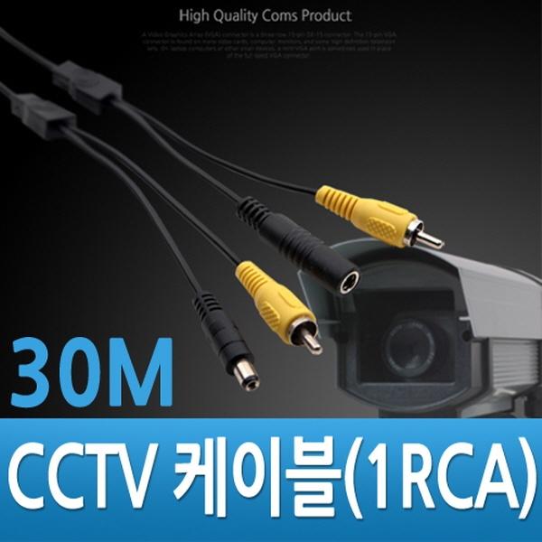 [BS582]  Coms CCTV 케이블 (1RCA) 검정 - 30M