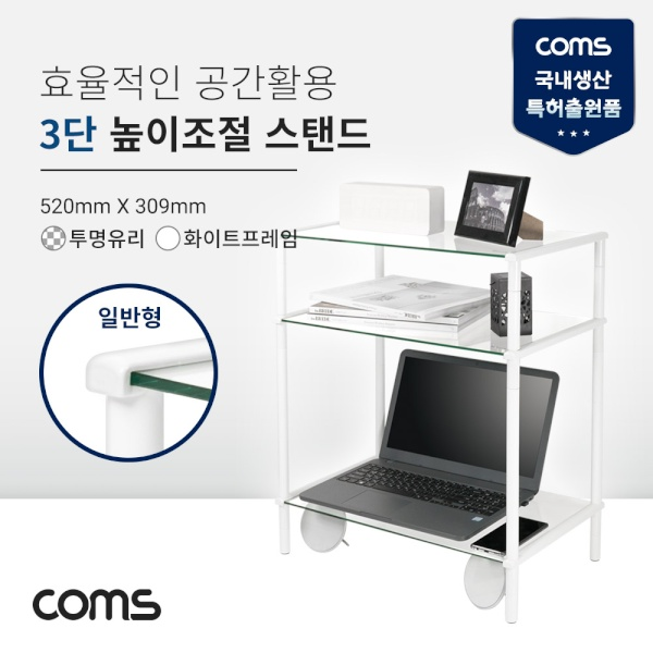 모니터받침대, 투명유리 [화이트프레임/520x309] 3단 [LC3054/KMH53PW]