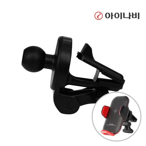 [부속품]아이나비 ISH-FOD70V/ISH-A03V 차량용 충전거치대 전용 송풍구클립