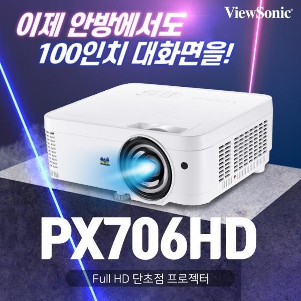 뷰소닉 PX706HD 빔프로젝터