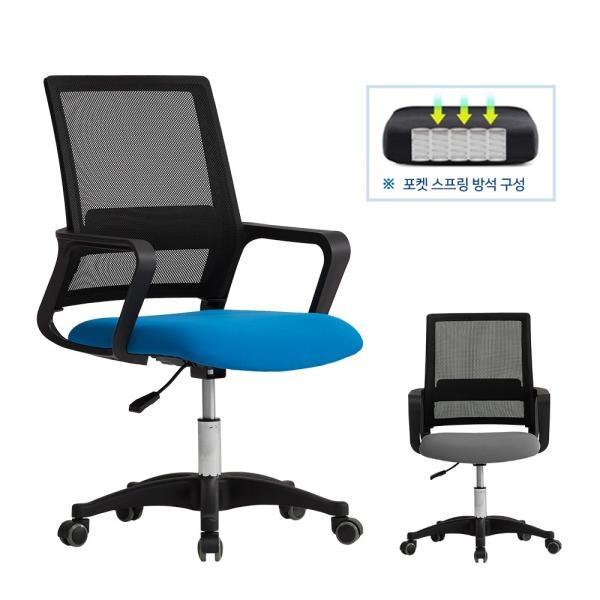 학생 사무용 책상 의자 컴퓨터 회의용 OL-904 (포켓)
