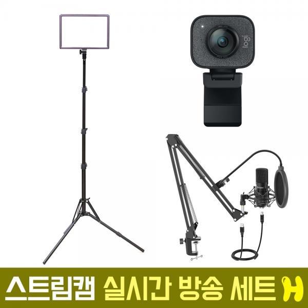 로지텍 스트림캠 실시간 개인방송 세트 H 룩스패드43H Stram Cam FIFINE T730 유튜브 아프리카 방송