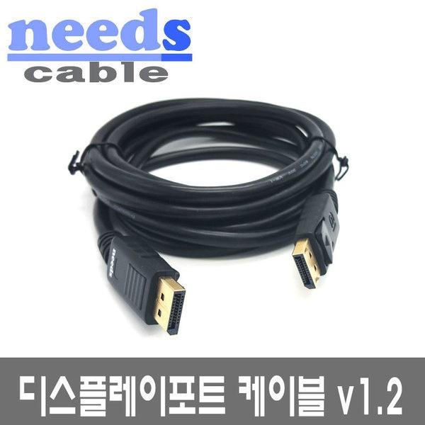 needs Displayport 케이블 [Ver1.2] 3M [NDC-DPC030]