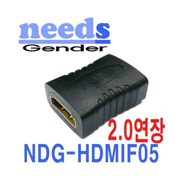 needs HDMI(F/F) 연장젠더 [NDG-HDMIF05]