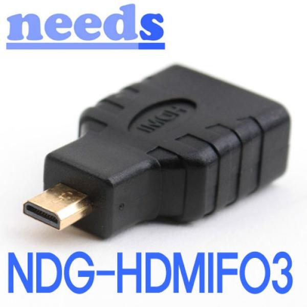 needs HDMI(F) to Micro HDMI(M) 변환젠더 [NDG-HDMIF03]