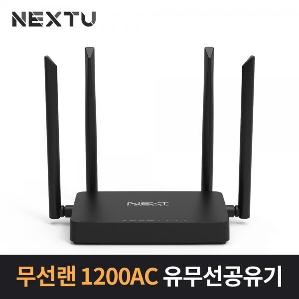 이지넷 NEXT-5004N (802.11ac/기가비트/유무선공유기)