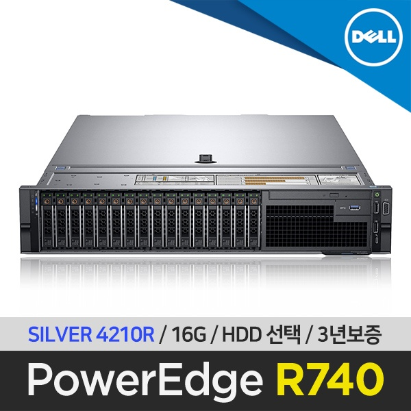[DELL EMC] PowerEdge R740 2U 16SFF 10CORE [S4210R/16GB/H730p/HDD미탑재/DVDRW]