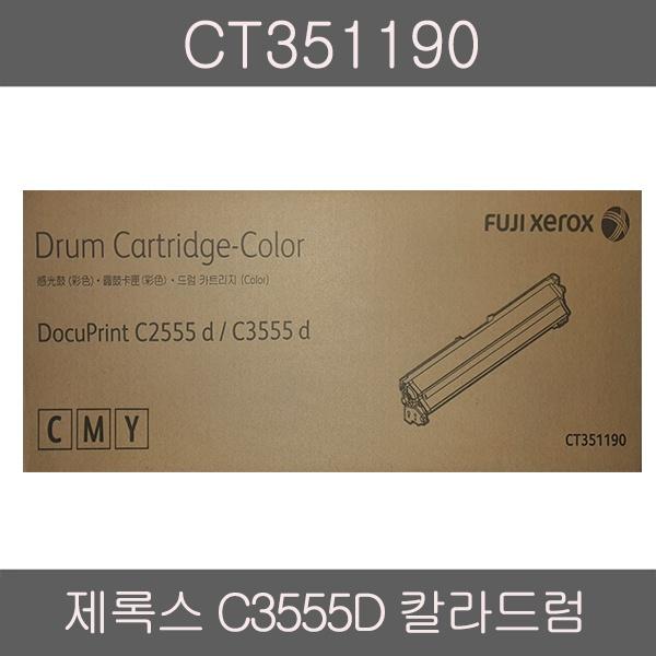 정품드럼 CT351190 3색컬러 공용 (DP-C3555d/24K)