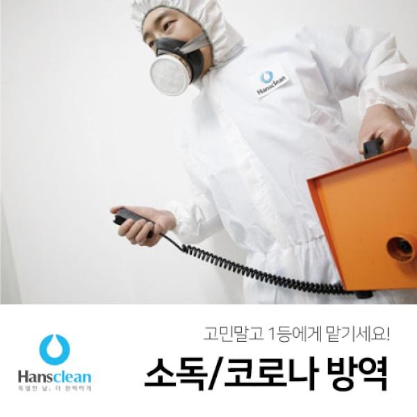 1000평 이하 소독방역 + 집기소독 1회