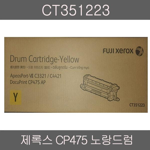 정품드럼 CT351223 노랑 (DP-CP475/60K)