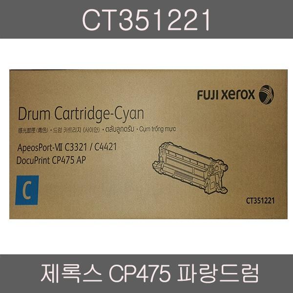정품드럼 CT351221 파랑 (DP-CP475/60K)