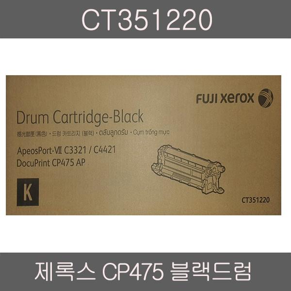 정품드럼 CT351220 블랙 (DP-CP475/60K)
