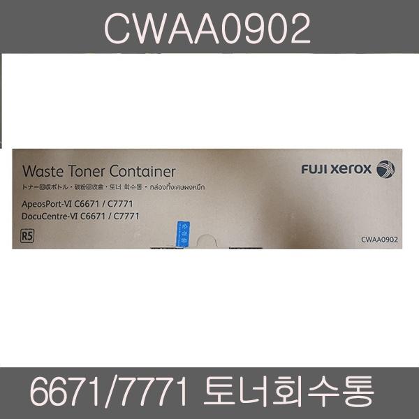 정품폐토너통 CWAA0902 (DC-VI C6671/83K)