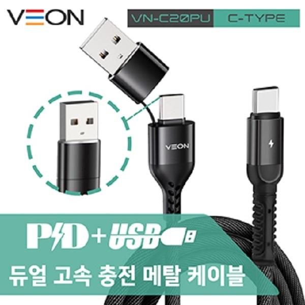 VEON PD+USB 메탈 고속충전 듀얼 패브릭 C타입 케이블