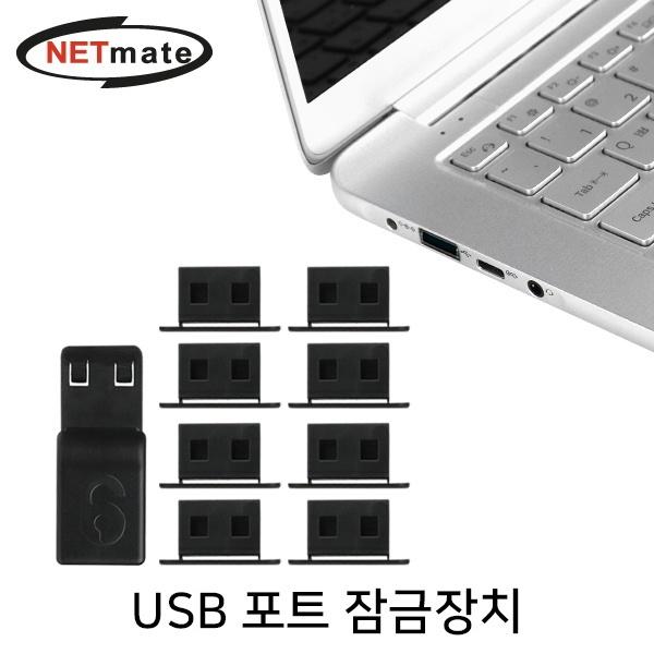 포트 잠금장치, 일회용 USB 락, NM-DL01D [오렌지]