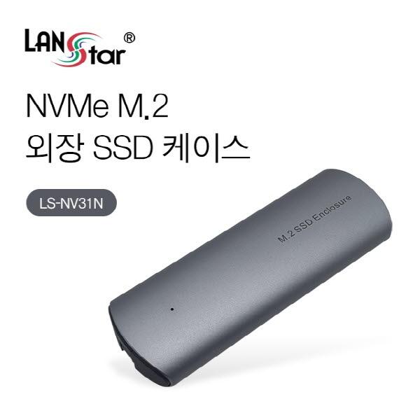 외장 SSD케이스, LANstar LS-NV31N [NVMe M.2] [SSD미포함]