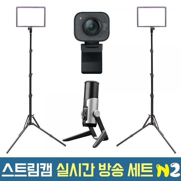 로지텍 스트림캠 실시간 개인방송 세트 N2 룩스패드43H Stram Cam TAKSTAR GX6 유튜브 아프리카 방송