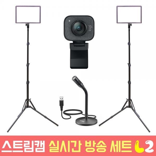 로지텍 스트림캠 실시간 개인방송 세트 L2 룩스패드43H Stram Cam FIFINE K050 유튜브 아프리카 방송