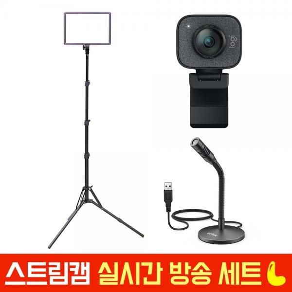 로지텍 스트림캠 실시간 개인방송 세트 L 룩스패드43H Stram Cam FIFINE K050 유튜브 아프리카 방송