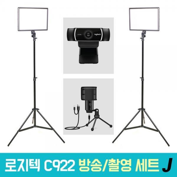 로지텍 C922 개인방송장비 세트 J 온라인 수업 강의 유튜브 게임방송 아프리카 BJ K683A 룩스패드43H