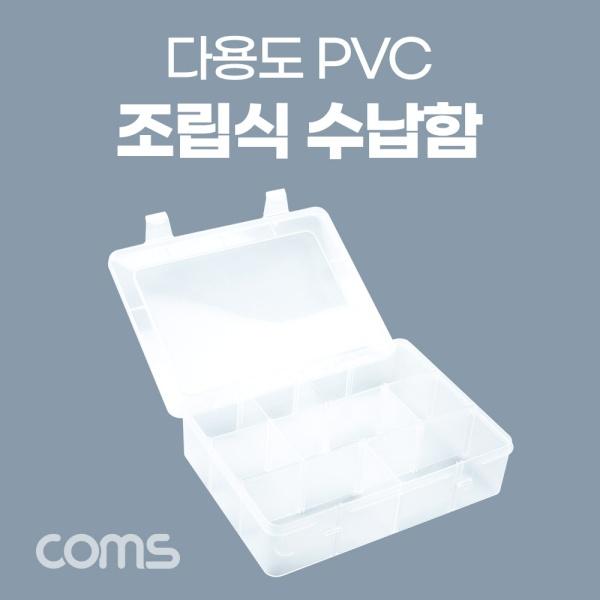 다용도 PVC 조립식 수납함(최대 12칸) 툴박스 [IF287]