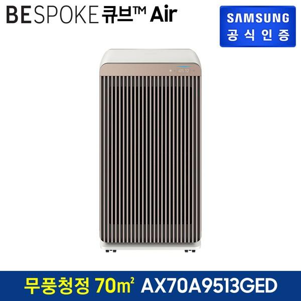 비스포크 큐브 Air 공기청정기 AX70A9513GED (70㎡) [삼성 직거래 공식 인증점][전국 무료배송/설치/폐가전 회수]