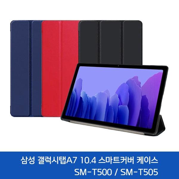 삼성 갤럭시탭A7 10.4 태블릿PC 스마트커버케이스 [SM-T500/SM-T505용]