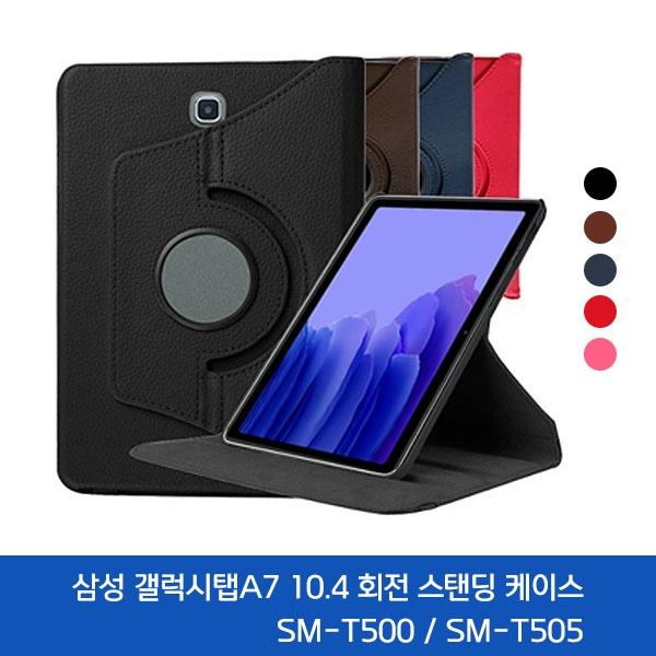 삼성 갤럭시탭A7 10.4 태블릿PC 회전 스탠딩 케이스 [SM-T500/SM-T505용]