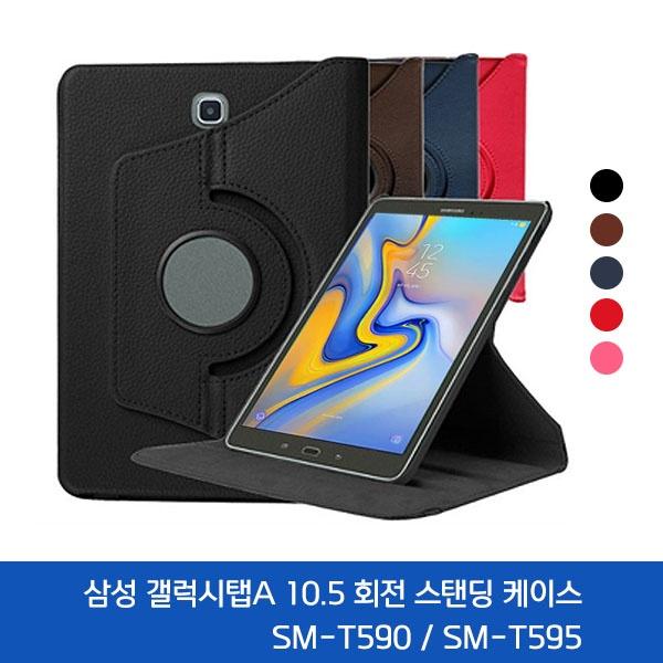 삼성 갤럭시탭A 10.5 태블릿PC 회전 스탠딩 케이스 [SM-T590/SM-T595용]
