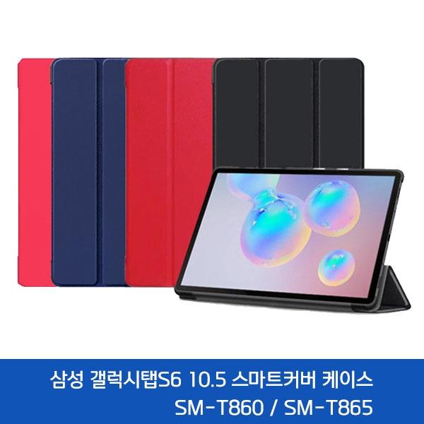삼성 갤럭시탭S6 10.5 태블릿PC 스마트커버케이스 [SM-T860/SM-T865용]