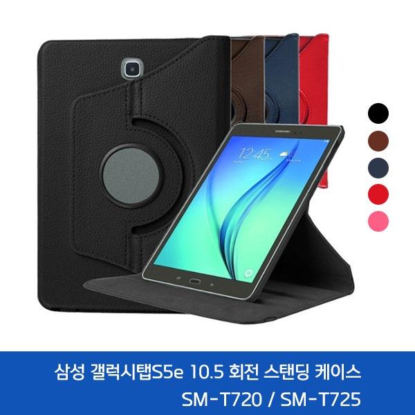 삼성 갤럭시탭S5e 10.5 태블릿PC 회전 스탠딩 케이스 [SM-T720/SM-T725용]