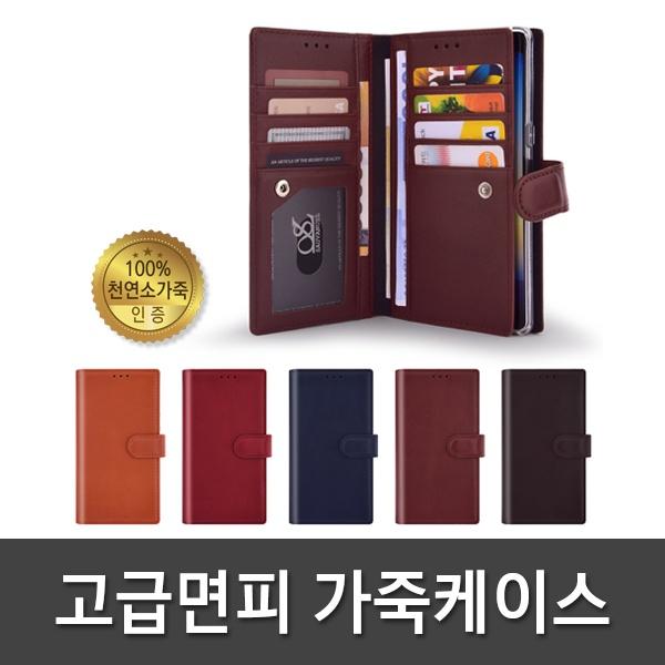 다코타DD 천연가죽 케이스 갤럭시 A42 5G (A426)