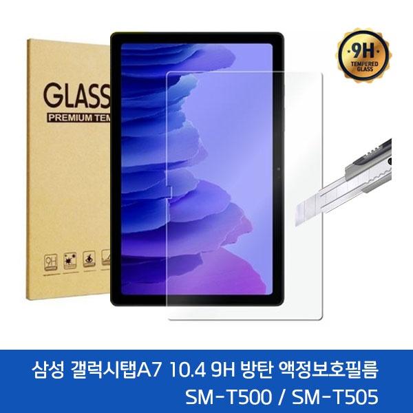 삼성 갤럭시탭A7 10.4 태블릿PC 9H 강화유리 방탄 액정보호필름 [SM-T500/SM-T505용]