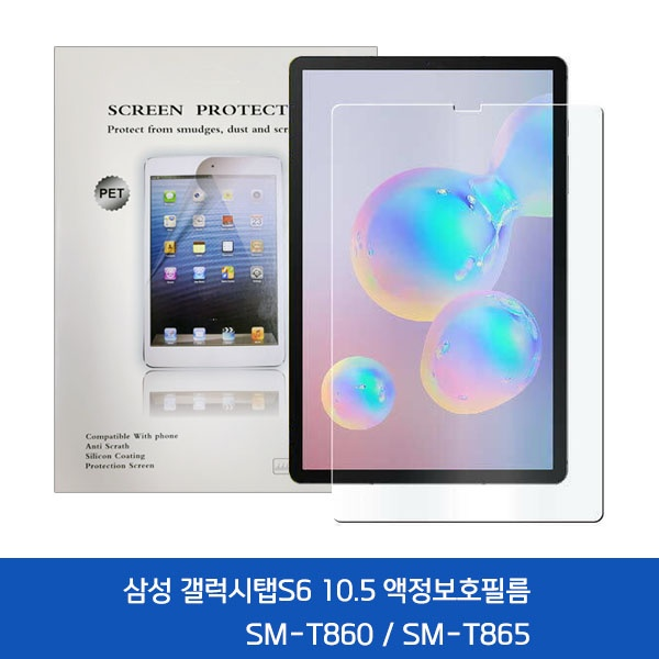 삼성 갤럭시탭S6 10.5 태블릿PC 액정보호필름 [SM-T860/SM-T865용]