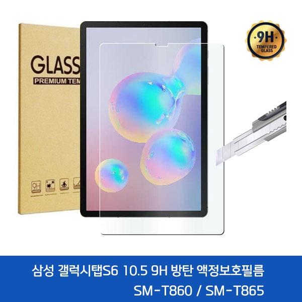 삼성 갤럭시탭S6 10.5 태블릿PC 9H 강화유리 방탄 액정보호필름 [SM-T860/SM-T865용]