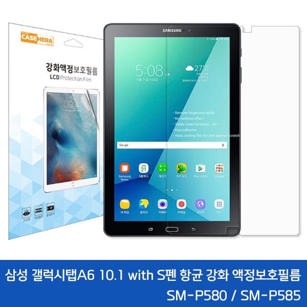 삼성 갤럭시탭A6 10.1 with S펜 태블릿PC 항균 강화액정보호필름 [SM-P580/SM-P585용]
