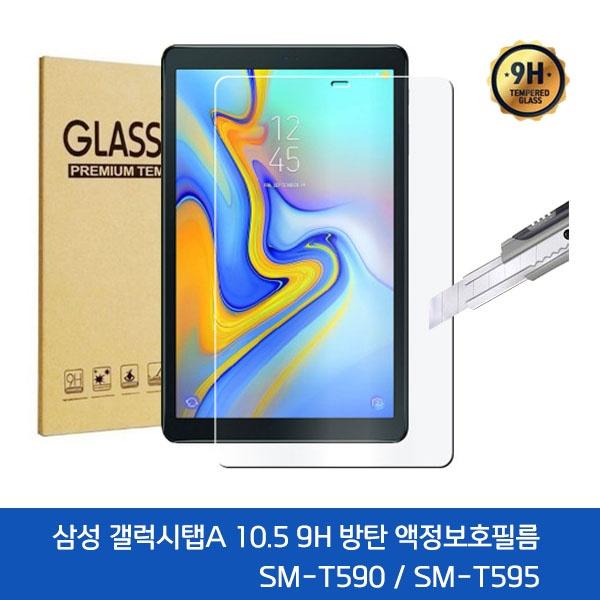 삼성 갤럭시탭A 10.5 태블릿PC 9H 강화유리 방탄 액정보호필름 [SM-T590/SM-T595용]