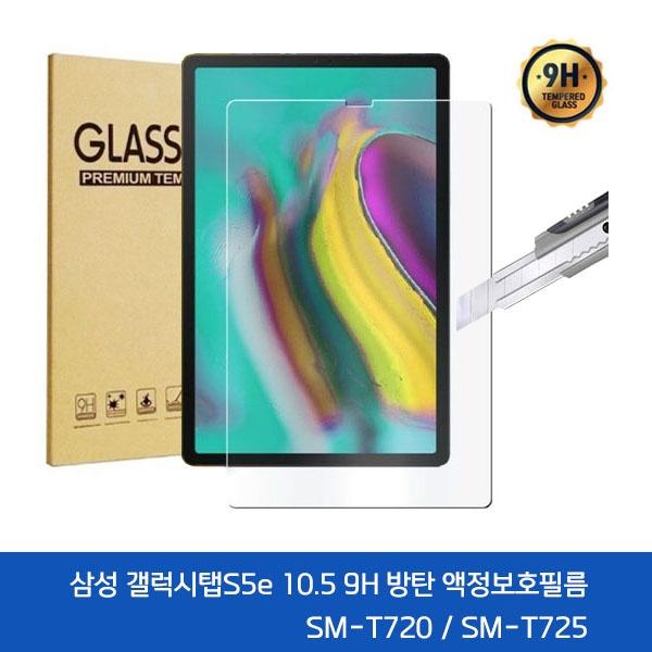 삼성 갤럭시탭S5e 10.5 태블릿PC 9H 강화유리 방탄 액정보호필름 [SM-T720/SM-T725용]