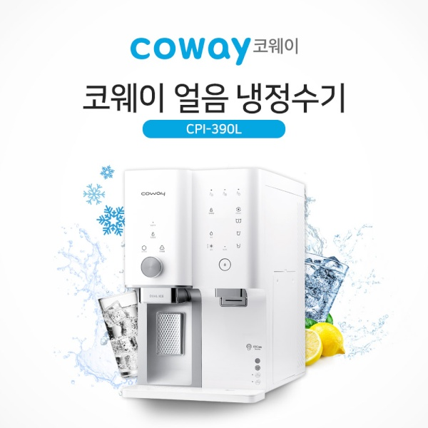 코웨이 듀얼아이스 스스로살균 정수기 CPI-390L