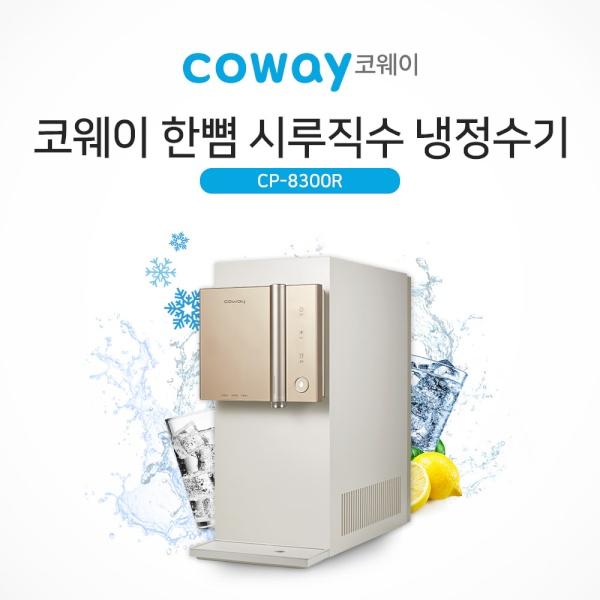 코웨이 한뼘 시루직수 냉정수기 CP-8300R