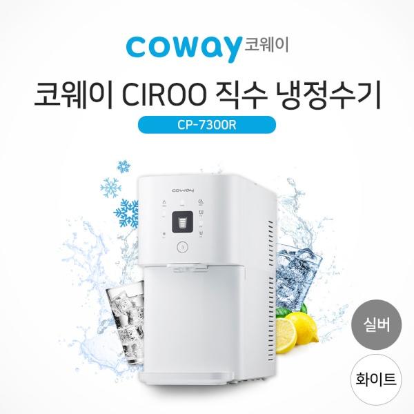 코웨이 시루직수 냉정수기 CP-7300R