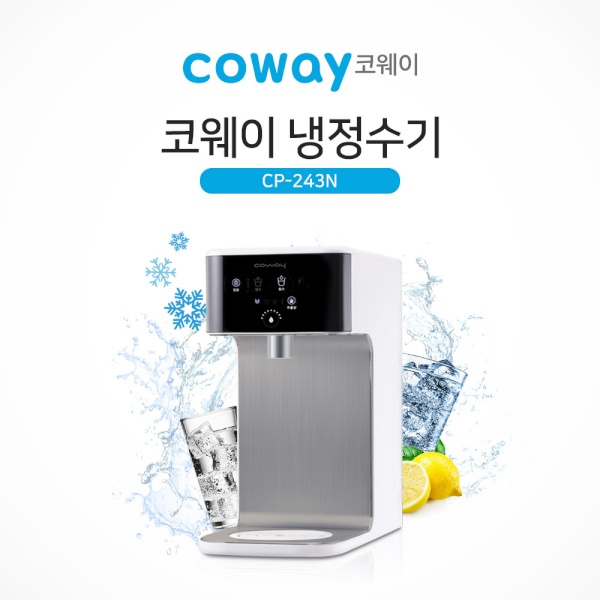 코웨이 초소형 한뼘 냉정수기 CP-243N