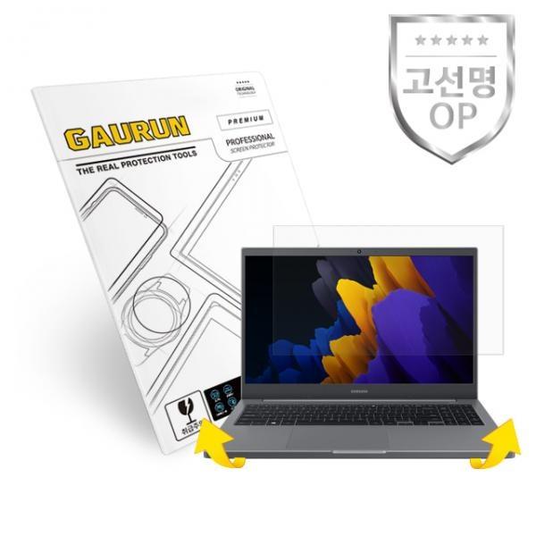 가우런 삼성 노트북 플러스2 NT550XDZ/NT550XDA 올레포빅 액정보호필름 1매+무광 전신 외부보호필름 풀세트(P0000DZY)