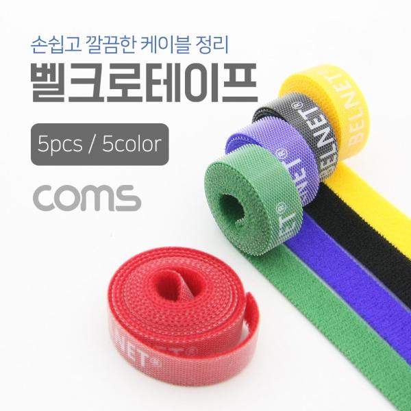 벨크로 타이 5pcs/5 color(Yellow/Black/Red/Blue/Green) 1Mx13mm [BF162]