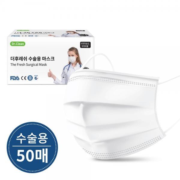 [닥터클린] 더후레쉬 수술용 마스크 50매